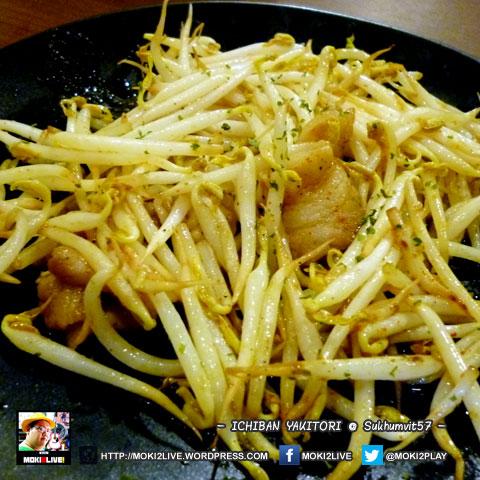 ichiban-yakitori-สุขุมวิท57-อาหารญี่ปุ่น-ราคาปานกลาง-thonglor-ผัดถั่วงอก